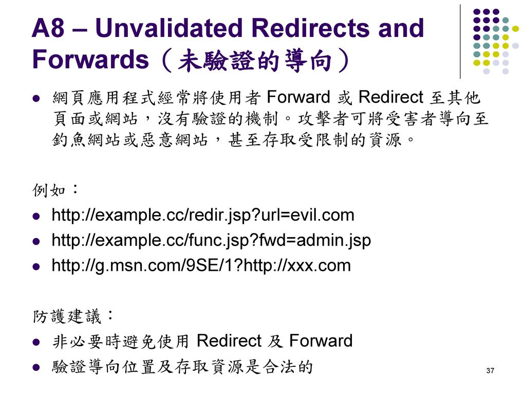 A8 – Unvalidated Redirects and Forwards(未驗證的導向)
