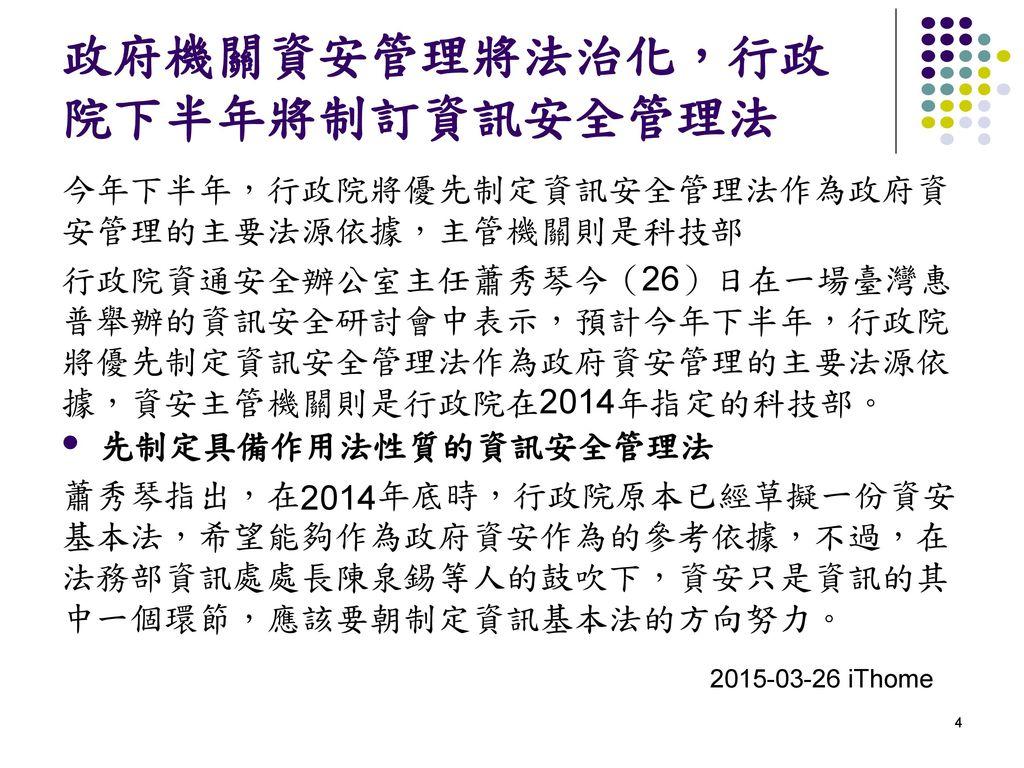 政府機關資安管理將法治化,行政院下半年將制訂資訊安全管理法