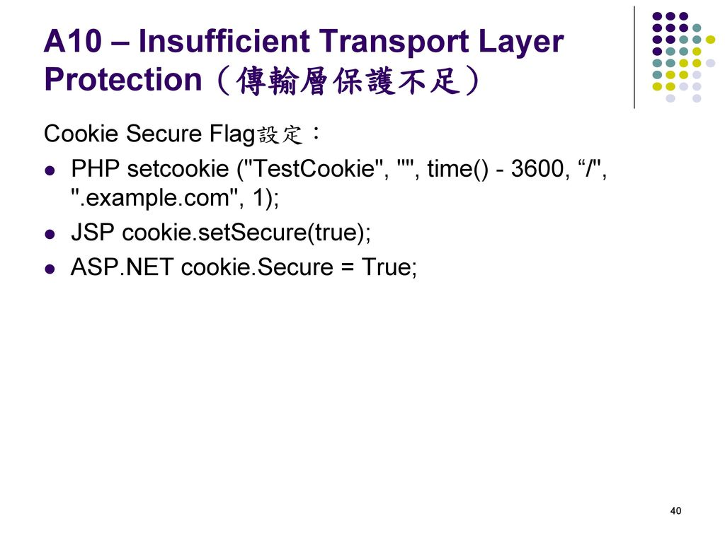 A10 – Insufficient Transport Layer Protection(傳輸層保護不足)