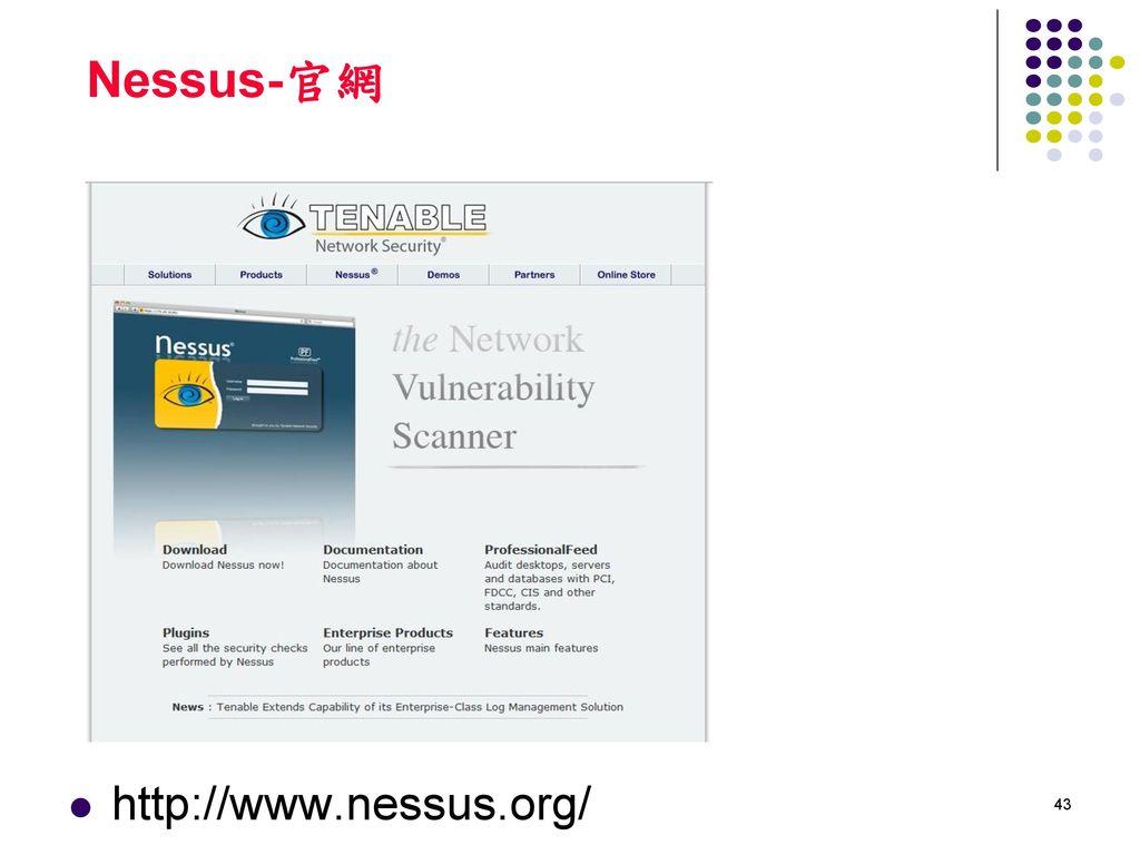 Nessus-官網 http://www.nessus.org/