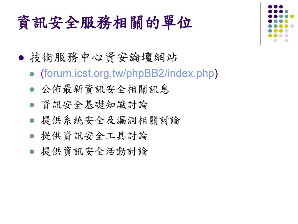 資訊安全服務相關的單位 技術服務中心資安論壇網站 (forum.icst.org.tw/phpBB2/index.php)