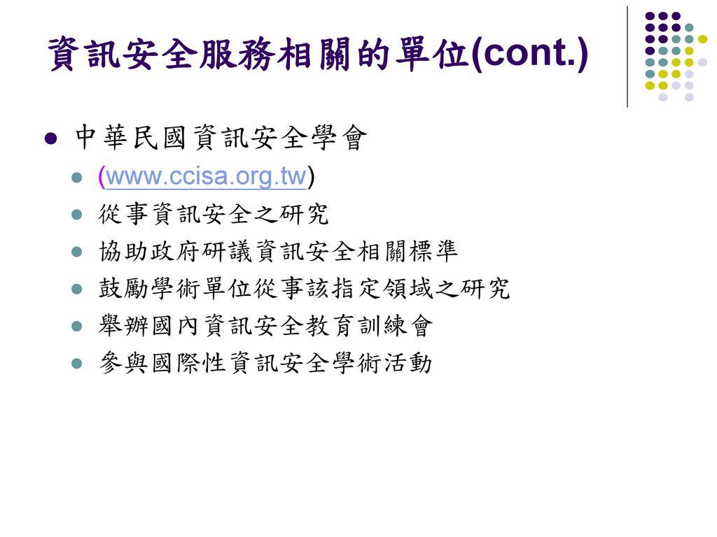 資訊安全服務相關的單位(cont.) 中華民國資訊安全學會 (www.ccisa.org.tw) 從事資訊安全之研究