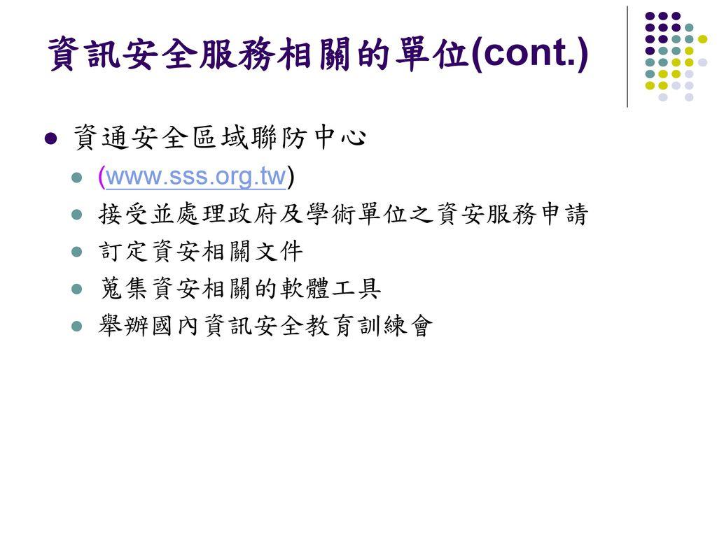 資訊安全服務相關的單位(cont.) 資通安全區域聯防中心 (www.sss.org.tw) 接受並處理政府及學術單位之資安服務申請