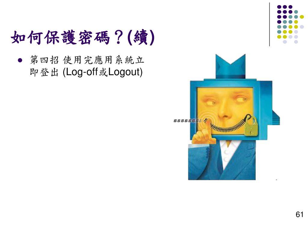 如何保護密碼?(續) 第四招 使用完應用系統立即登出 (Log-off或Logout) 61