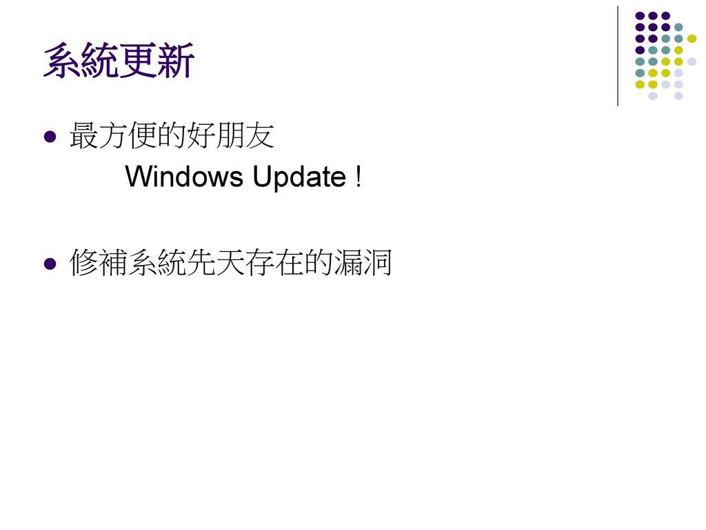 系統更新 最方便的好朋友 Windows Update ! 修補系統先天存在的漏洞