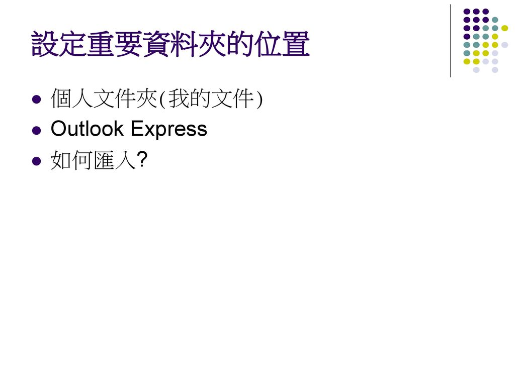 設定重要資料夾的位置 個人文件夾(我的文件) Outlook Express 如何匯入