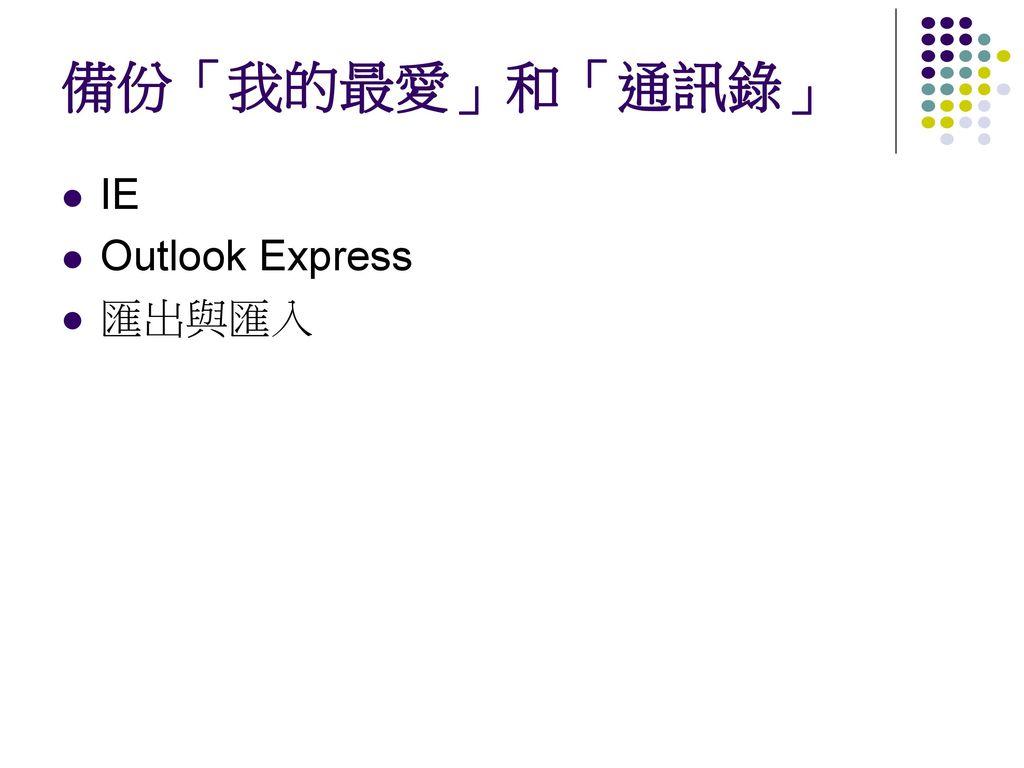 備份「我的最愛」和「通訊錄」 IE Outlook Express 匯出與匯入