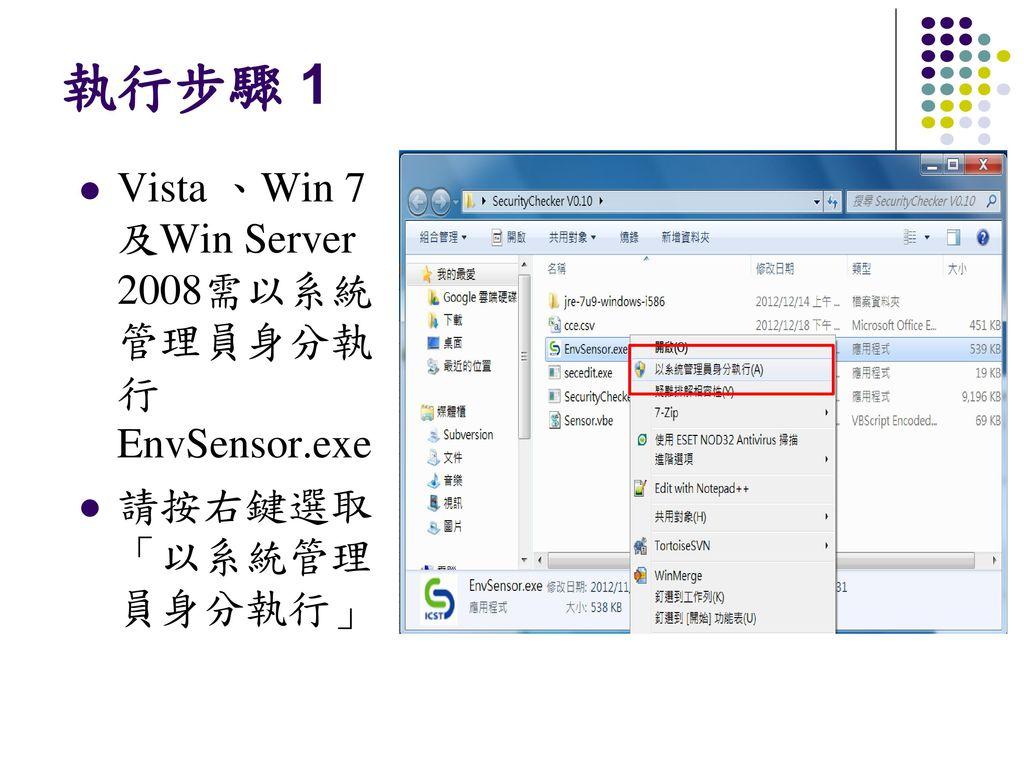 執行步驟 1 Vista 、Win 7及Win Server 2008需以系統管理員身分執行 EnvSensor.exe
