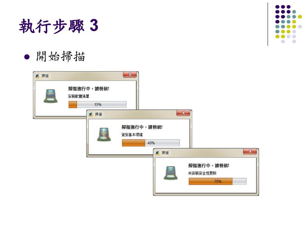執行步驟 3 開始掃描