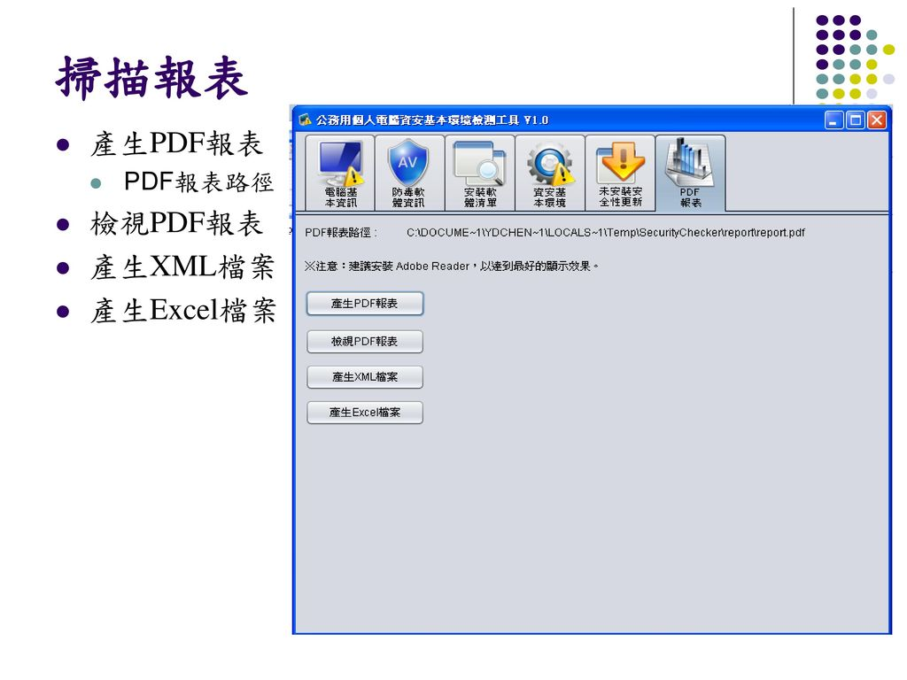 掃描報表 產生PDF報表 PDF報表路徑 檢視PDF報表 產生XML檔案 產生Excel檔案
