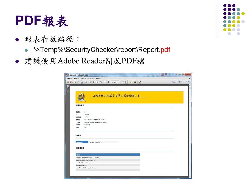 PDF報表 報表存放路徑: 建議使用Adobe Reader開啟PDF檔