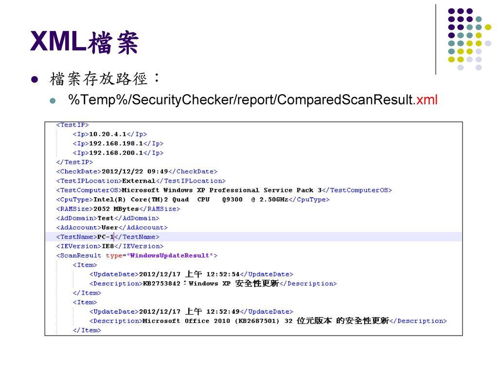 XML檔案 檔案存放路徑: %Temp%/SecurityChecker/report/ComparedScanResult.xml