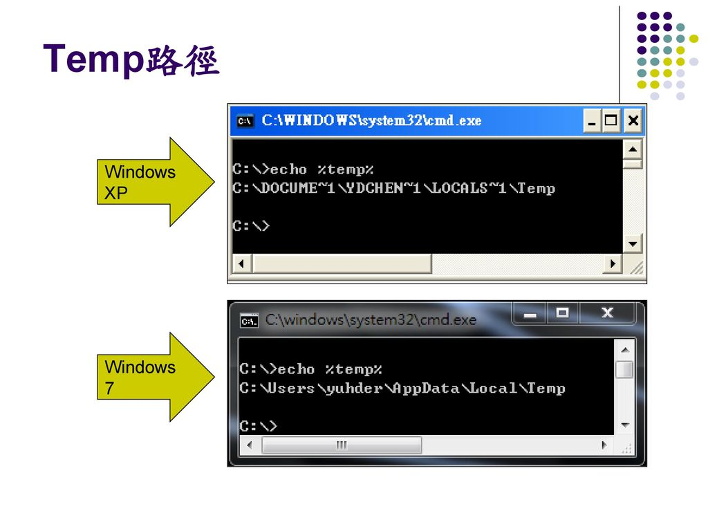 Temp路徑 Windows XP Windows 7
