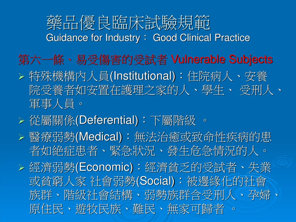 藥品優良臨床試驗規範 Guidance for Industry: Good Clinical Practice