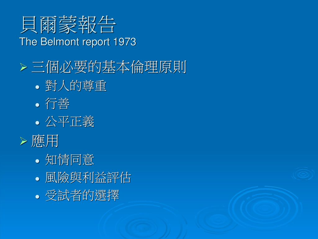貝爾蒙報告 The Belmont report 1973