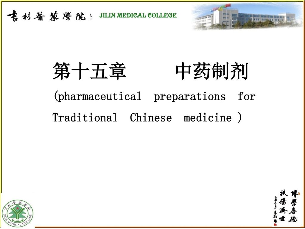 第十五章 中药制剂 (pharmaceutical preparations for
