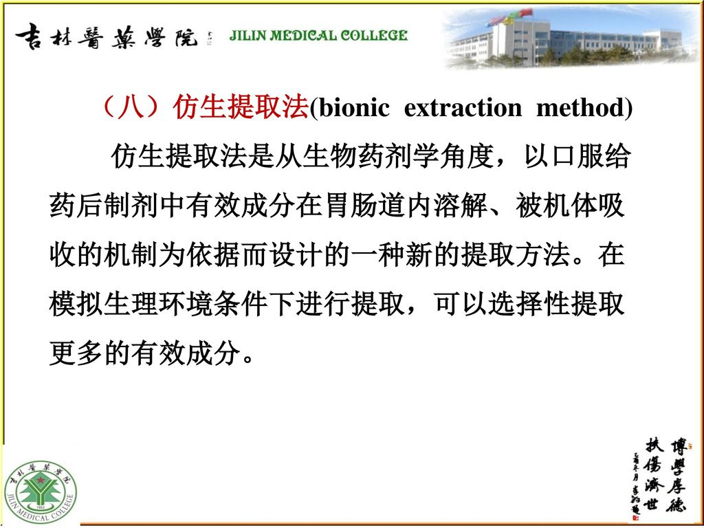 (八)仿生提取法(bionic extraction method)