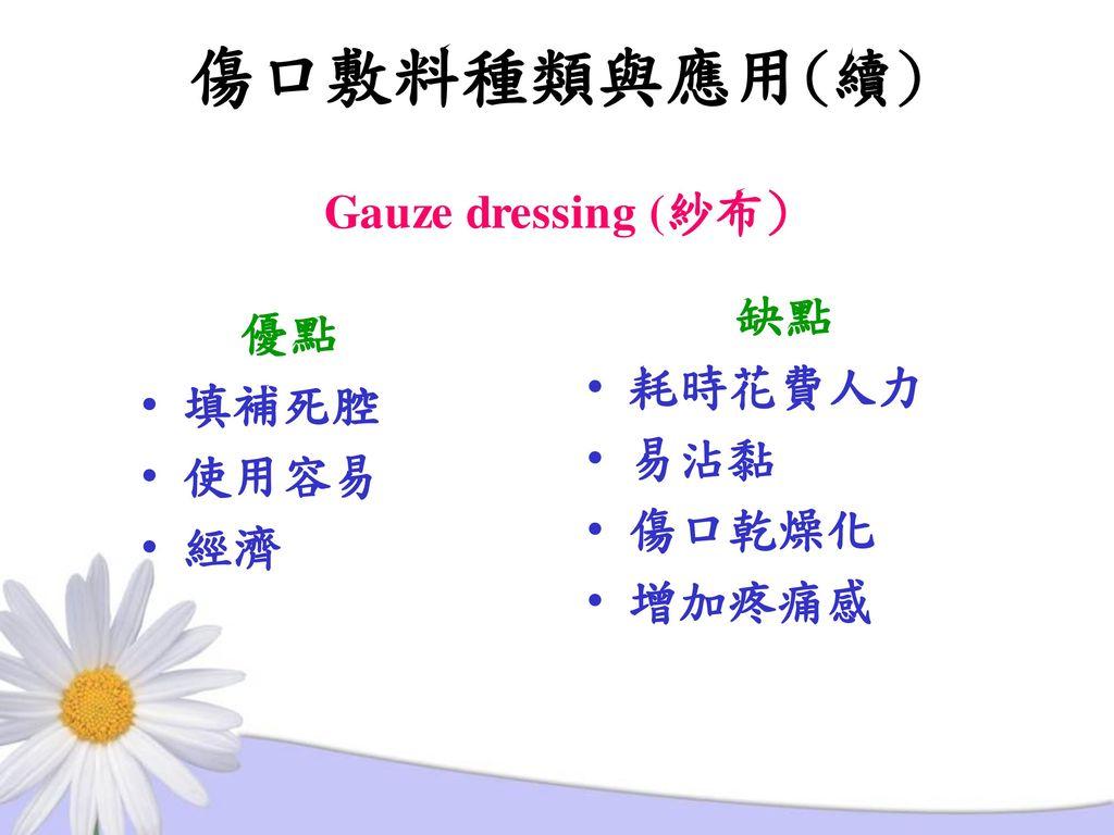 傷口敷料種類與應用(續) Gauze dressing (紗布)