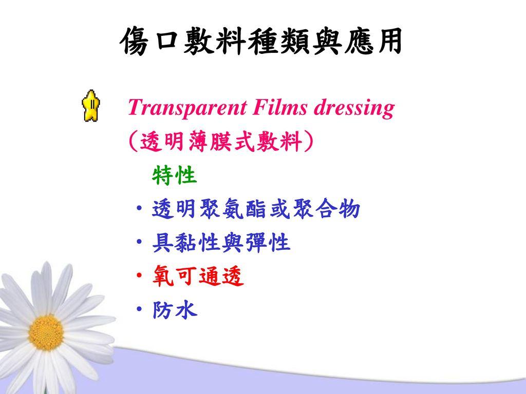 傷口敷料種類與應用 Transparent Films dressing (透明薄膜式敷料) 特性 透明聚氨酯或聚合物 具黏性與彈性