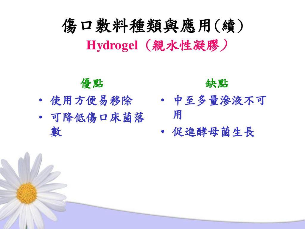 傷口敷料種類與應用(續) Hydrogel (親水性凝膠)