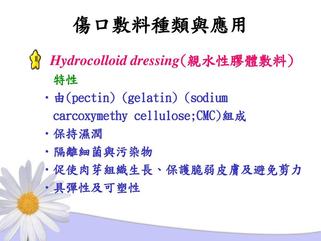 傷口敷料種類與應用 Hydrocolloid dressing(親水性膠體敷料) 特性