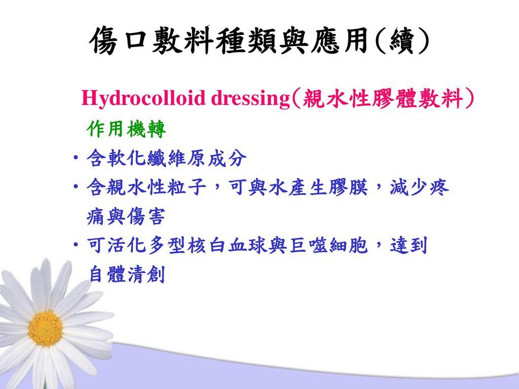 傷口敷料種類與應用(續) Hydrocolloid dressing(親水性膠體敷料) 作用機轉 含軟化纖維原成分