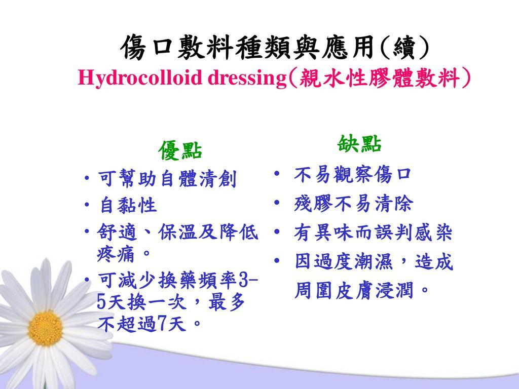 傷口敷料種類與應用(續) Hydrocolloid dressing(親水性膠體敷料)