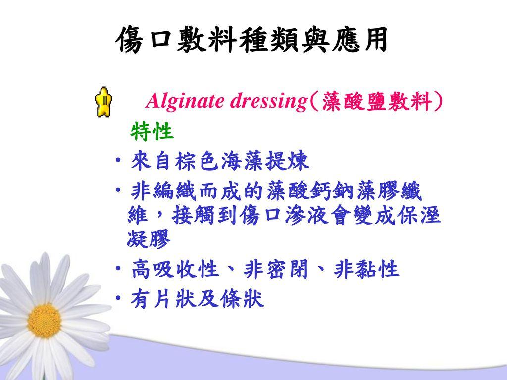 傷口敷料種類與應用 Alginate dressing(藻酸鹽敷料) 特性 來自棕色海藻提煉
