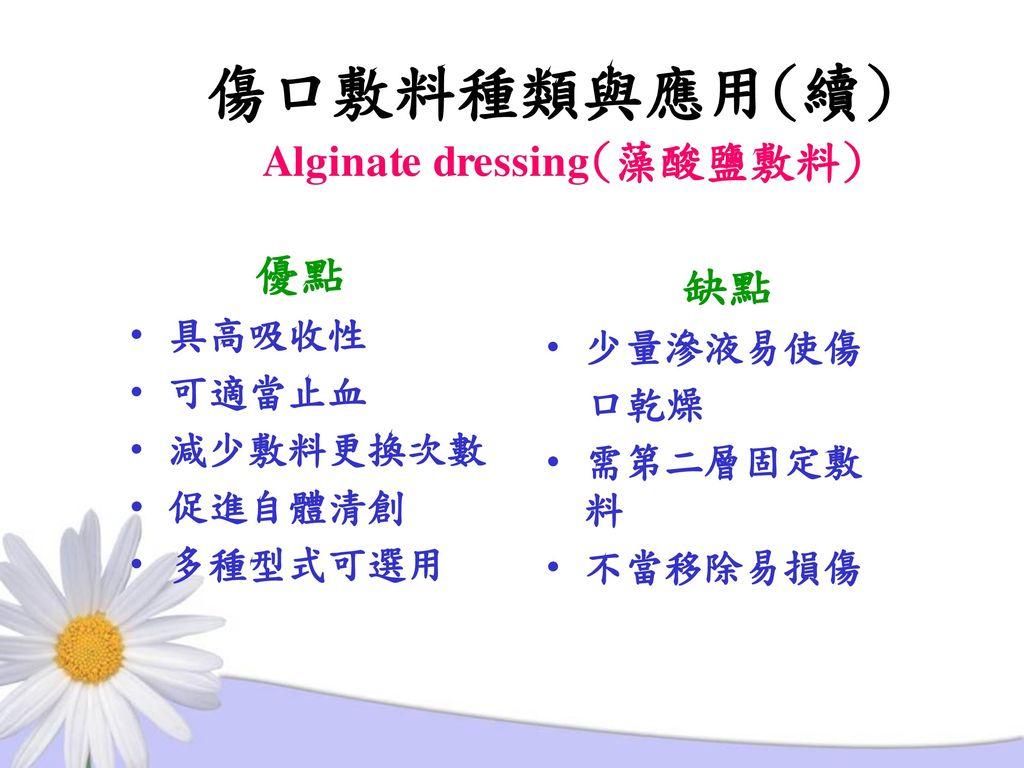 傷口敷料種類與應用(續) Alginate dressing(藻酸鹽敷料)