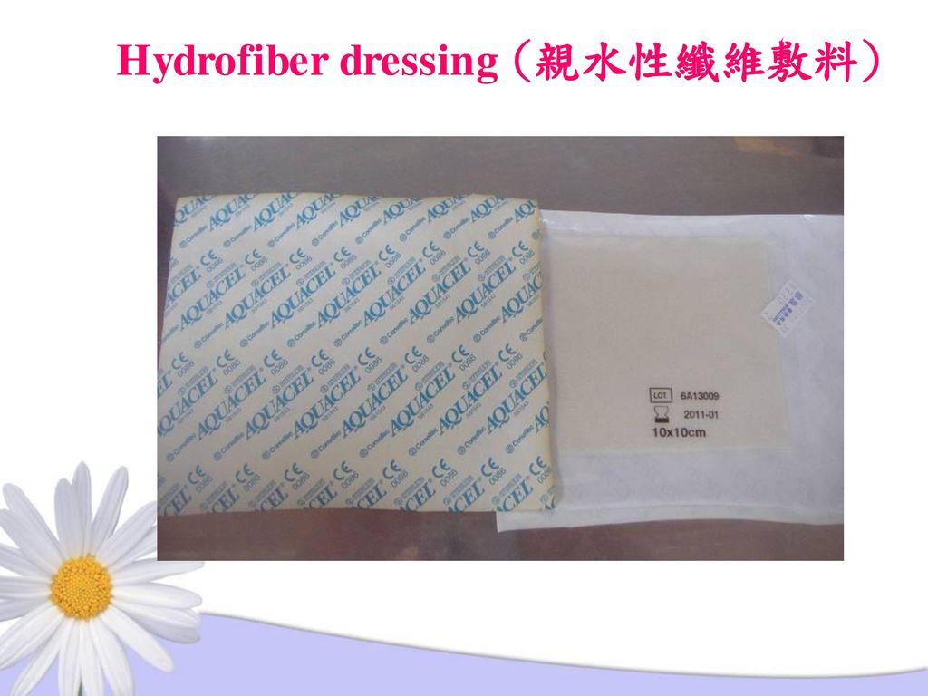 Hydrofiber dressing (親水性纖維敷料)