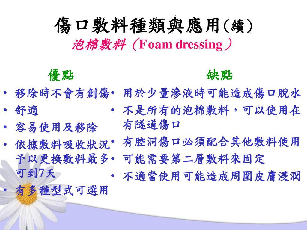 傷口敷料種類與應用(續) 泡棉敷料(Foam dressing)