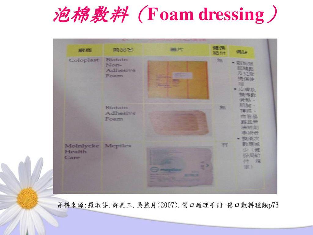泡棉敷料(Foam dressing) 資料來源:羅淑芬.許美玉.吳麗月(2007).傷口護理手冊-傷口敷料種類p76