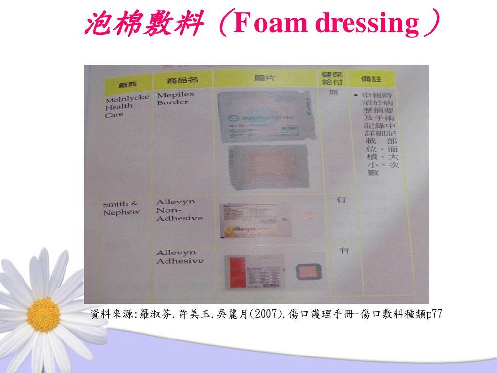 泡棉敷料(Foam dressing) 資料來源:羅淑芬.許美玉.吳麗月(2007).傷口護理手冊-傷口敷料種類p77