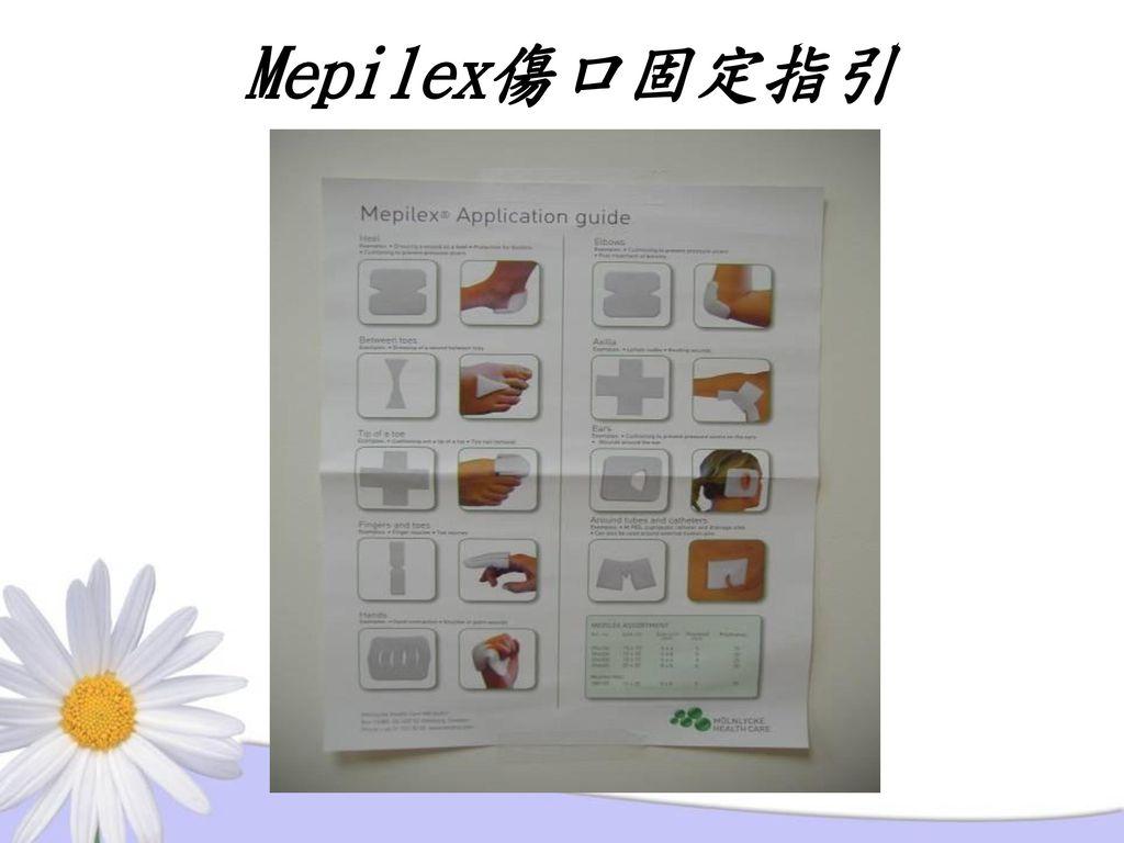 Mepilex傷口固定指引