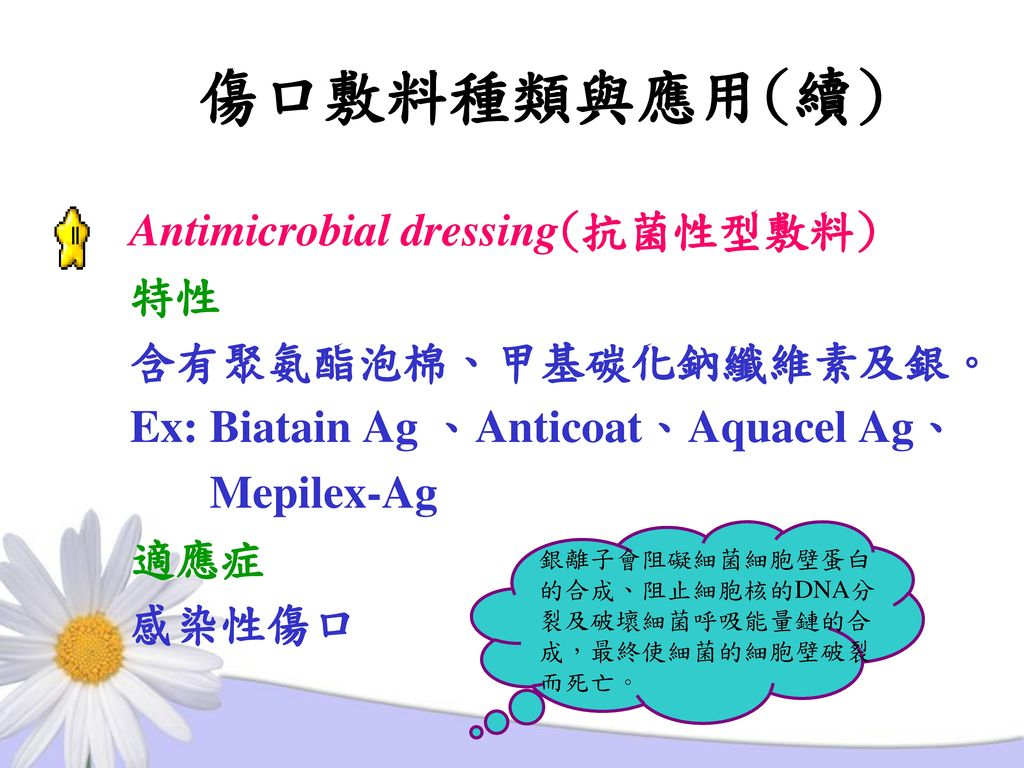 傷口敷料種類與應用(續) Antimicrobial dressing(抗菌性型敷料) 特性 含有聚氨酯泡棉、甲基碳化鈉纖維素及銀。