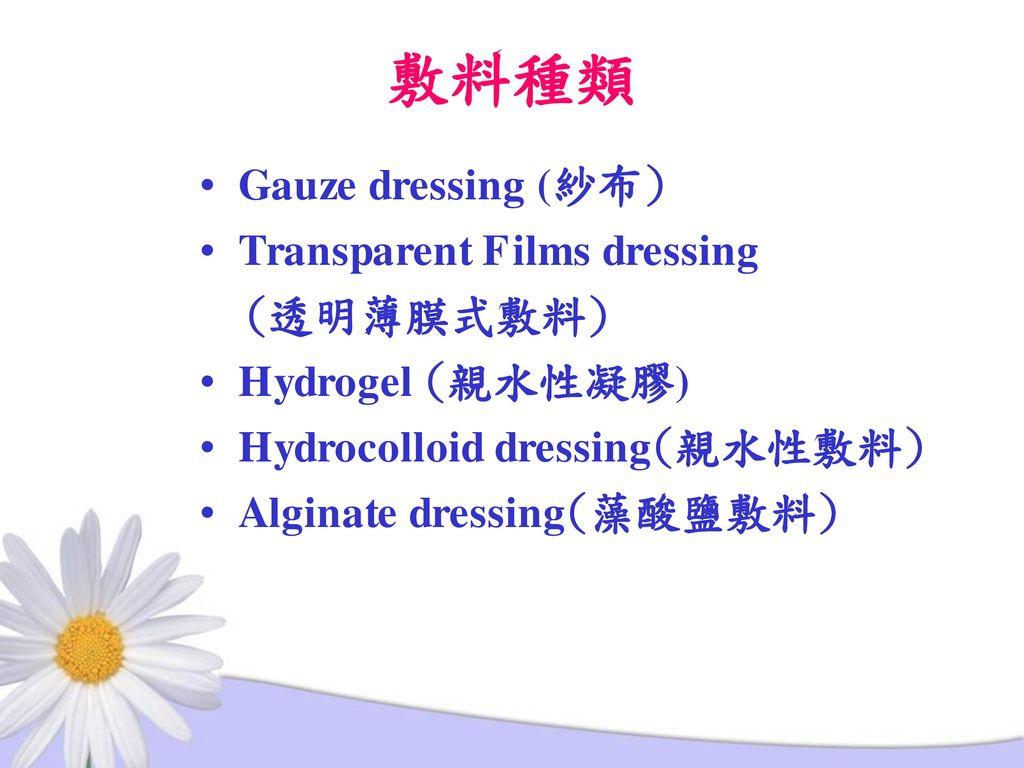 敷料種類 Gauze dressing (紗布) Transparent Films dressing (透明薄膜式敷料)