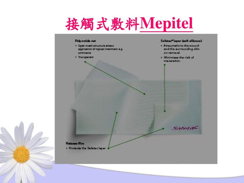 接觸式敷料Mepitel