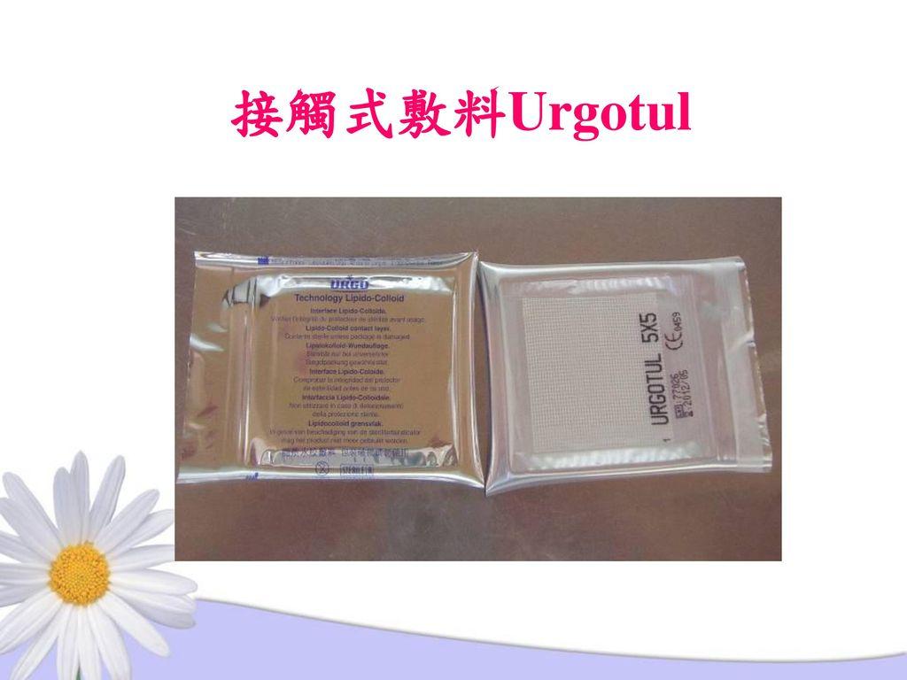 接觸式敷料Urgotul