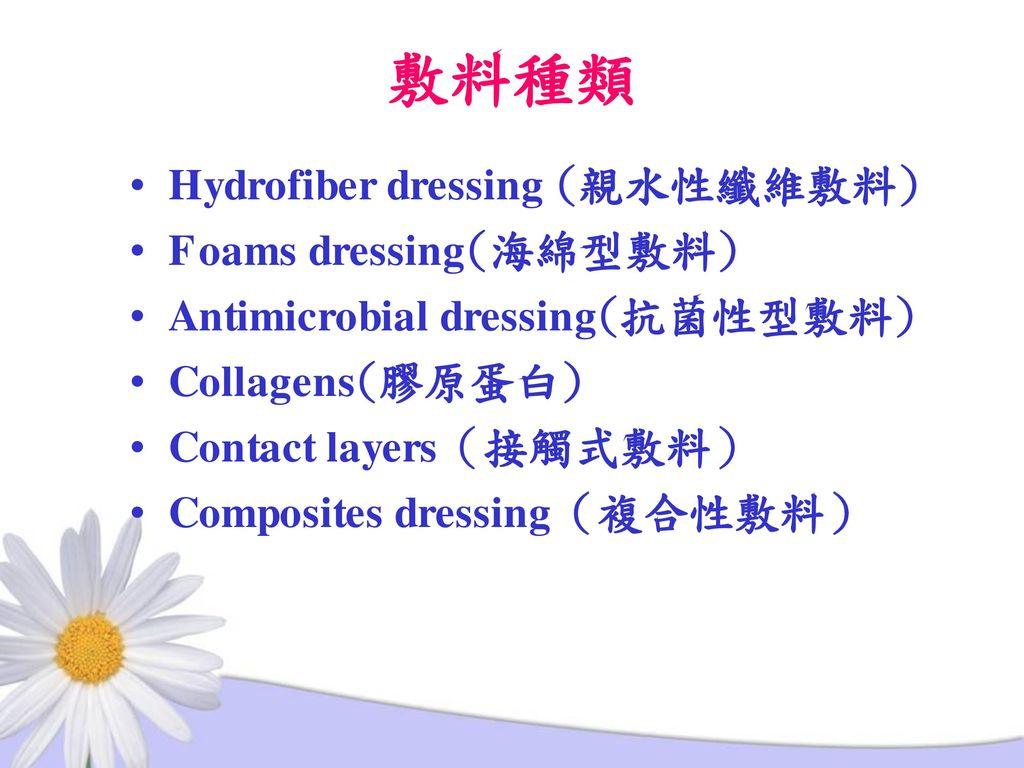 敷料種類 Hydrofiber dressing (親水性纖維敷料) Foams dressing(海綿型敷料)