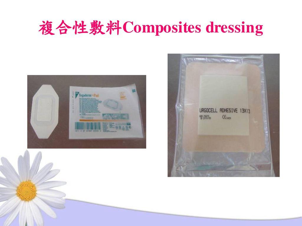 複合性敷料Composites dressing
