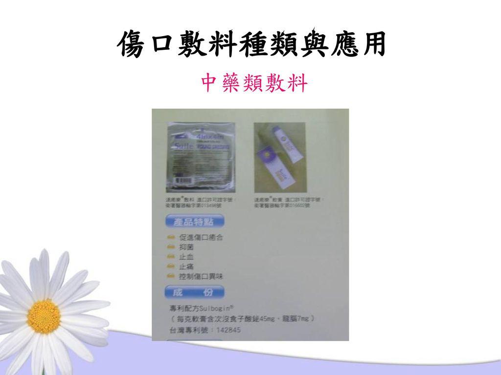 傷口敷料種類與應用 中藥類敷料