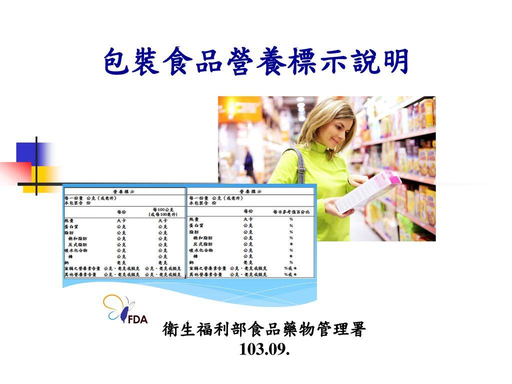 包裝食品營養標示說明 衛生福利部食品藥物管理署 103.09.