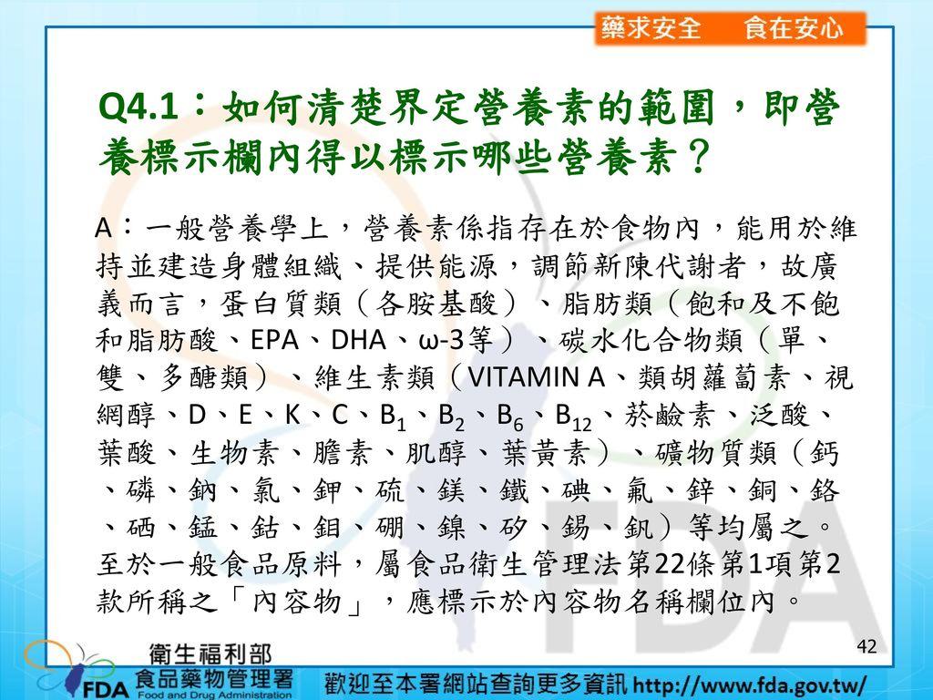 Q4.1:如何清楚界定營養素的範圍,即營 養標示欄內得以標示哪些營養素?