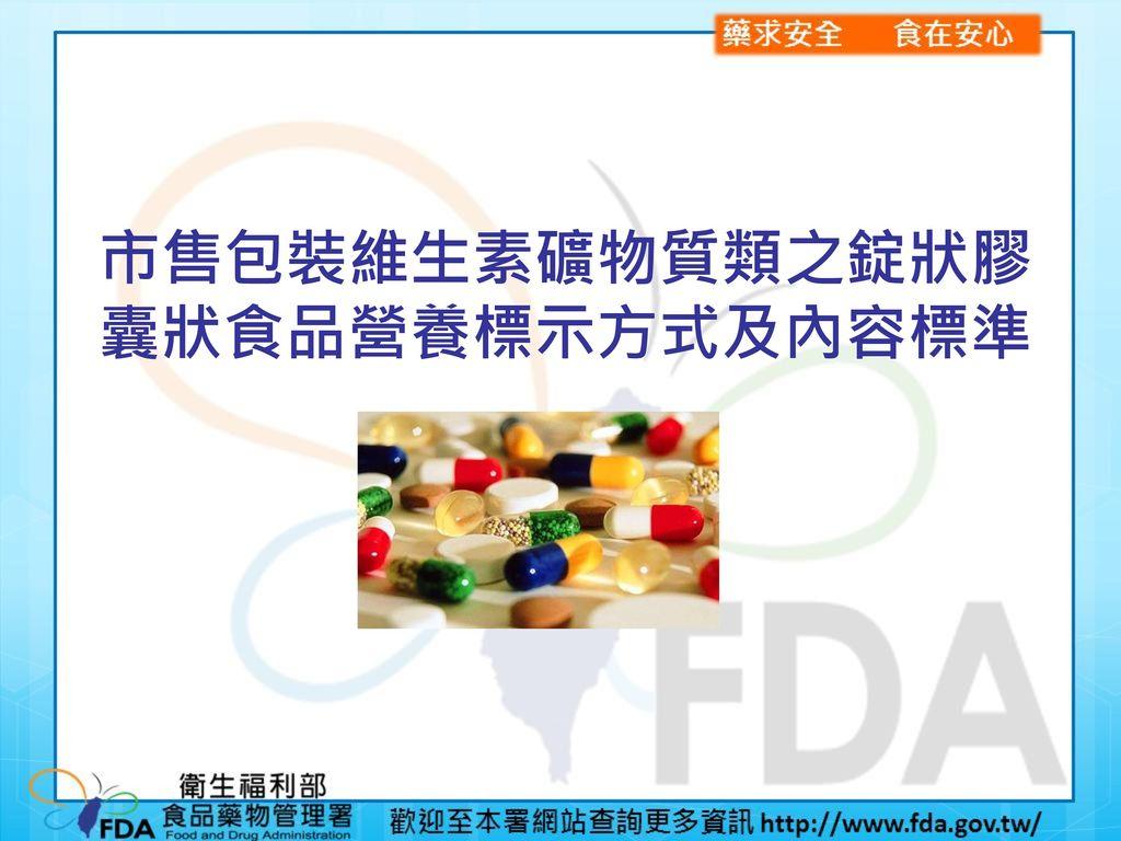 市售包裝維生素礦物質類之錠狀膠囊狀食品營養標示方式及內容標準