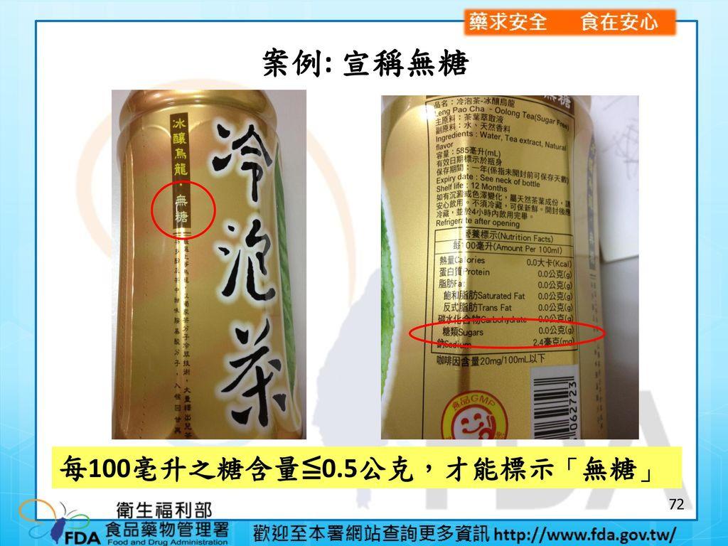 案例: 宣稱無糖 每100毫升之糖含量≦0.5公克,才能標示「無糖」