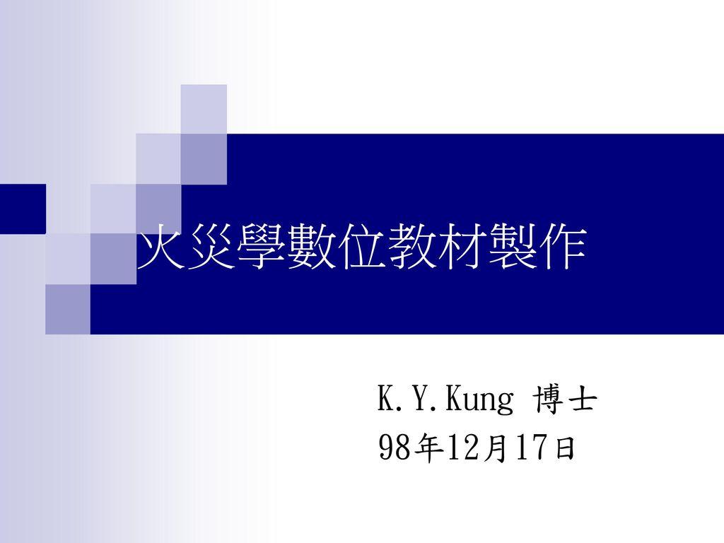 火災學數位教材製作 K.Y.Kung 博士 98年12月17日
