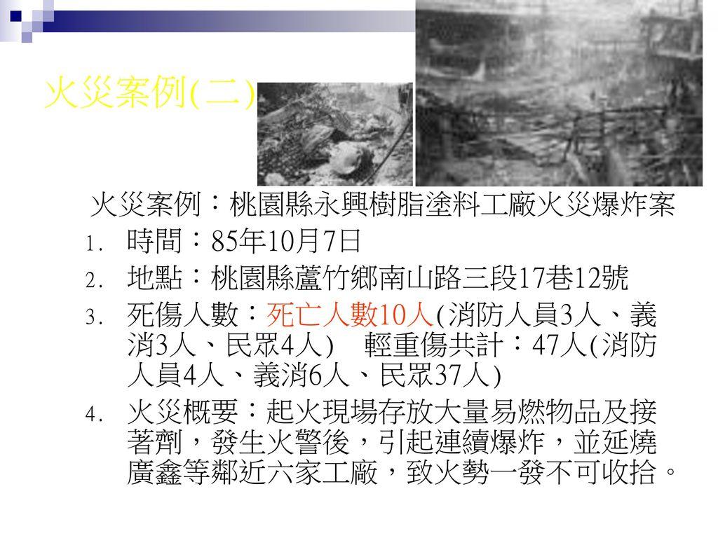 火災案例:桃園縣永興樹脂塗料工廠火災爆炸案