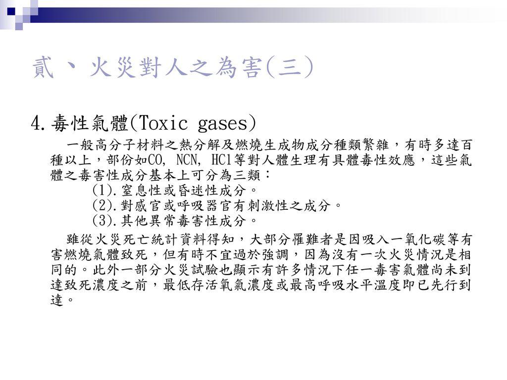 貳、火災對人之為害(三) 4.毒性氣體(Toxic gases)