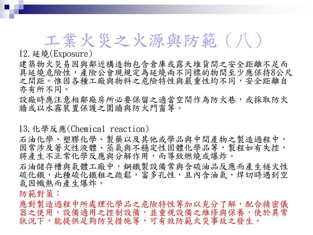 工業火災之火源與防範(八) 12.延燒(Exposure)