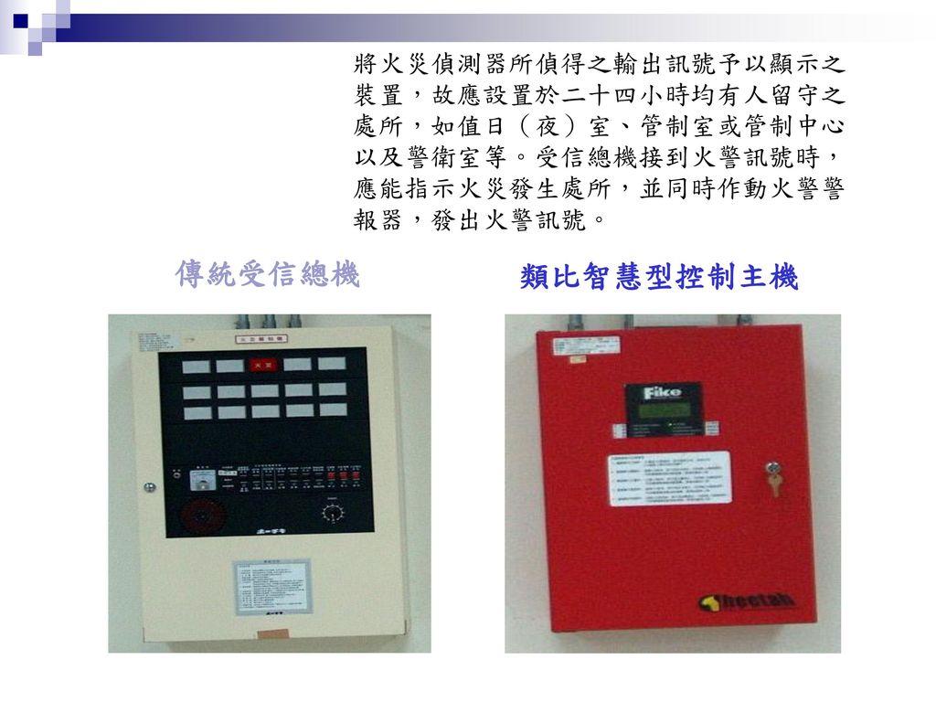 將火災偵測器所偵得之輸出訊號予以顯示之裝置,故應設置於二十四小時均有人留守之處所,如值日(夜)室、管制室或管制中心以及警衛室等。受信總機接到火警訊號時,應能指示火災發生處所,並同時作動火警警報器,發出火警訊號。